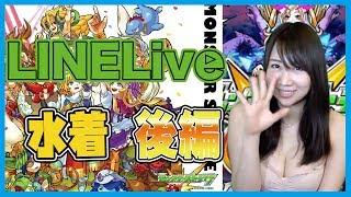 【LINE LIVE】ついに水着に!!吉田早希と一緒にゲームしよっ☆#38後編【よしださきちゃんねる!】 吉田早希 検索動画 20