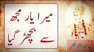 na-kisi-ki-aankh-ka-noor-hun-bahadur-shah-zafar-urdu-kalam-urdu-shayari-best-poetry-urdu-souls-poet