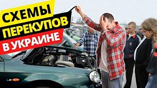 Перекупы авторазвод. Перекуп впаривает авто хлам - Грязные Фишки. Украина сегодня
