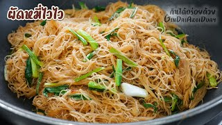 How to quickly stir-fry Rice Vermicelli, to make the noodles soft and sticky.