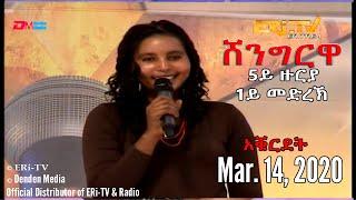 ERi-TV, Eritrea - Shingrwa/ሸንግርዋ - 5ይ ዙርያ - 1ይ መድረኽ - አቑርደት - Mar. 14, 2020