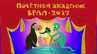 Учёные скрывают! Рок-вступление к церемонии ВРАЛ 2017