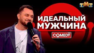 Камеди Клаб «Идеальный мужчина» Иван Половинкин