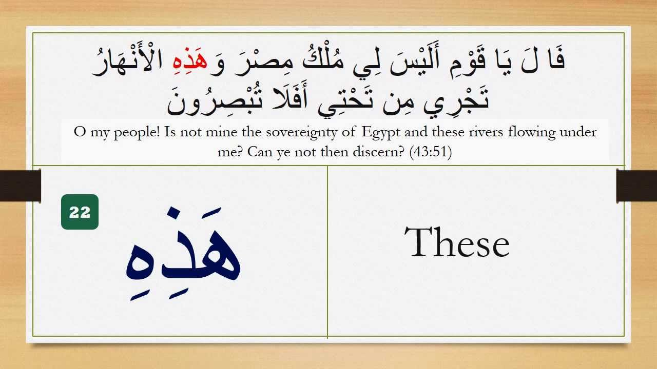 Day 2: Quranic Arabic crashcourse words 13-24 (this/that)