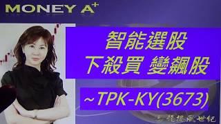 智能選股 下殺買 變飆股~TPK-KY(3673)