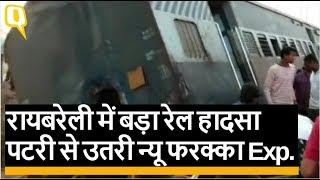 Rae Bareli Train Accident: पटरी से उतरी New Farakka Express, 5 की मौत | Quint Hindi