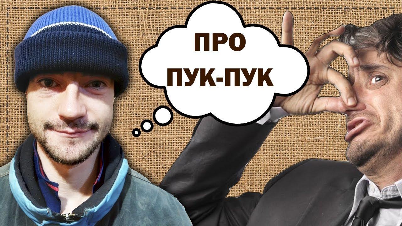 Фильм Анекдоты Короткие. Анекдот про Пук | Смешные до Слез