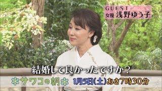 土曜あさ7時30分『サワコの朝』1月5日のゲストは、女優の浅野ゆう子 ゲ...