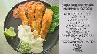 Судак / Судак рецепты / Судак под сливочно-имбирным соусом /Соус к рыбе / Как приготовить судака