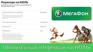 """Обновлённый """"Переходи на НОЛЬ"""" - с сюрпризом от Мегафона!"""