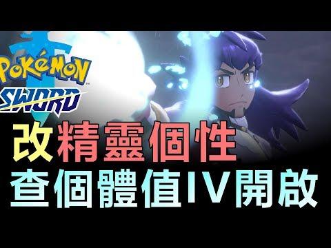 【 Pokemon劍盾 ➤ 對戰塔隊伍推薦】如何改小精靈個性 & 查個體值IV開啟 |  爆機後攻略 |【 寶可夢 劍/盾Sword Shield】