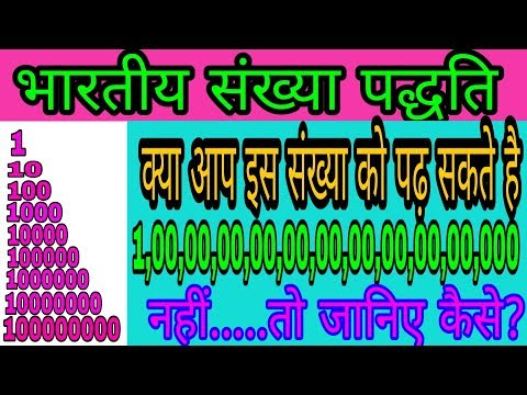 Indian number system in hindi | How to read any number in indian system | bharatiya sankhya paddhati