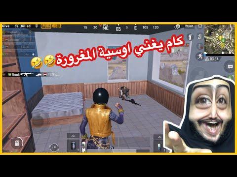 Photo of اوسية تواجه متابع ويكلها اريد اخطبج😂تحشيش يموت ضحك ببجي موبايل – اللعاب الفيديو
