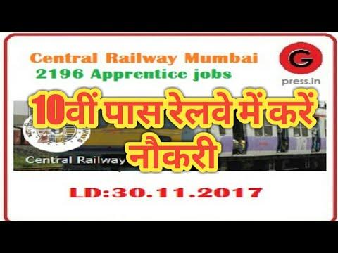 सेंट्रल रेलवे में नौकरी करने का मौका | Apprentice From Central Railway 2018
