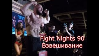 Закулисье взвешивания Fight Nights 90. Исмаилов VS Минеев