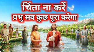 चिंता ना करें प्रभु सब कुछ पूरा करेगा ! सुबह की प्रार्थना कैसे करें ( Yeshu Bulata hai )