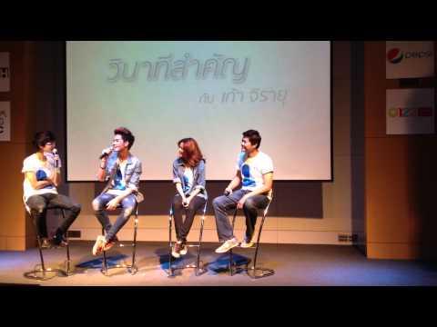 Pepsi Meet and Greet สัมภาษณ์เก้า จิรายุ