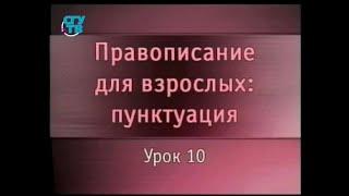 Русский язык. Урок 10. Пунктуация при вводных словах и обращениях
