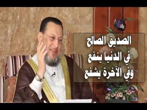 الصديق الصالح في الدنيا ينفع وفي الآخرة يشفع د محمد الزغبى _ Dr Mohamed Elzoghbe