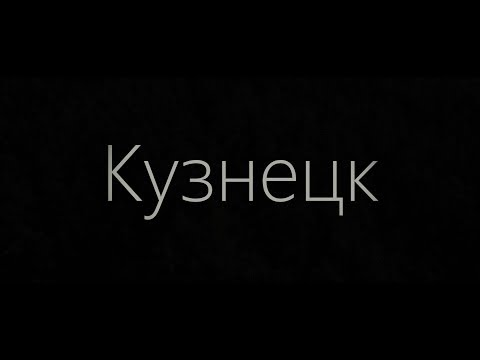 Чем мне нравится Кузнецк (2019г.) \ Видео портрет города