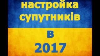 Нові налаштування Супутників на 2017-2222 рік.)(Новые настройки Спутников на 2017-2222 год)