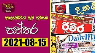 Ayubowan Suba Dawasak   Paththara | 2021-08-15 | Rupavahini Thumbnail
