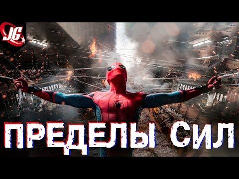 ПРЕДЕЛЫ СИЛ ЧЕЛОВЕКА-ПАУКА