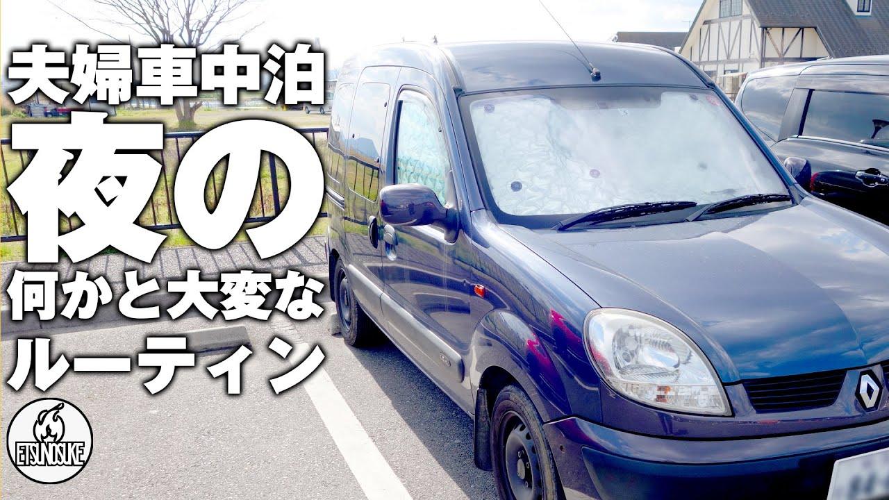 中泊 カングー 車