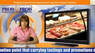 Рынок мясной продукции и способы продвижения(, 2011-03-15T09:56:59.000Z)