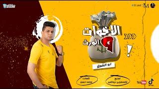 """مهرجان """" قصه الأخوات والورث """" غناء أبوالشوق """" توزيع فلسطينى"""" من البوم العيد ( غنوه روح ) 2020"""