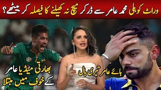Pakistan VS India Match ICC Worldcup 2019   Indian Media Shocked on Mohammad Amir Brilliant Bowling