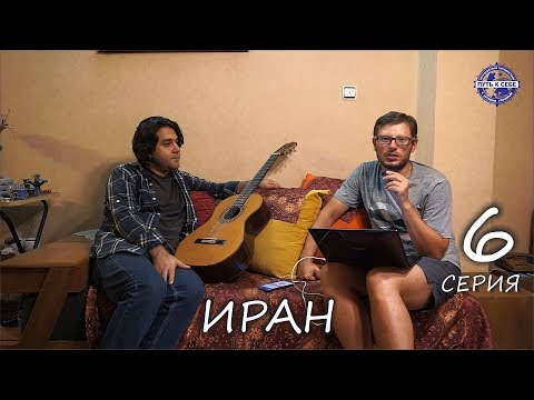 Иран - Вся правда о стране - музыкальное интервью C жителем Тегерана. Кругосветка с Артемом Грачевым