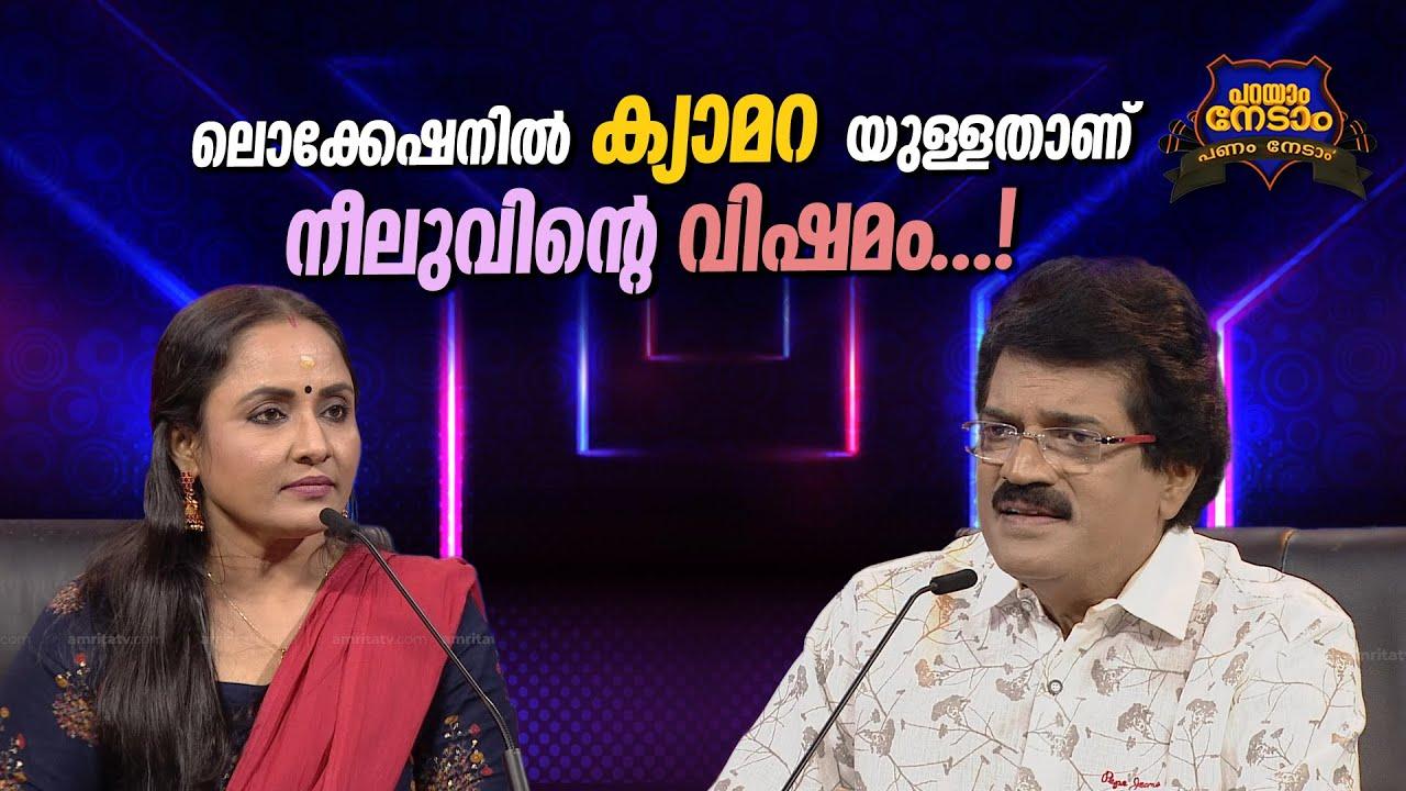 Download Parayam Nedam | Episode -175 | M G Sreekumar & Nisha Sarangh (Part 1)  | Musical Game Show