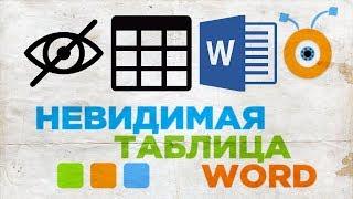 Как Создать Невидимую Таблицу в Word | Как Сделать Невидимую Таблицу в Word