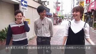 日本テレビ系で10月10日(火)夜7:00から放送される「火曜サプライズ 有名...
