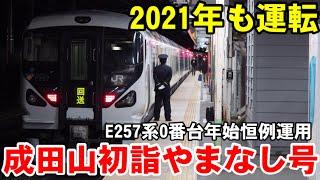【E257系0番台年始恒例運用】コロナ禍の2021年も運転された「成田山初詣やまなし号」