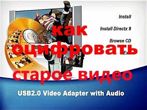 Оцифровка видеокассет в домашних условиях