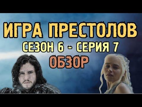 Игра Престолов - Сезон 6 - Серия 7 - Обзор