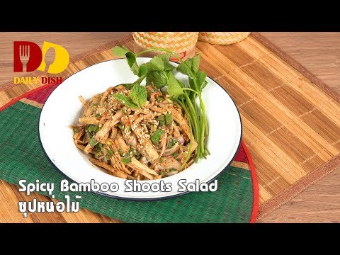 Spicy Bamboo Shoots Salad | Thai Food | ซุปหน่อไม้ - วันที่ 13 Sep 2018