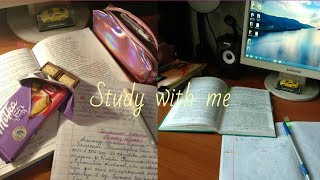 Study with me / мотивация для учёбы / домашнее задание