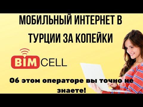 Купить сим карту в Турции.  Дешевый мобильный интернет в Турции - BIMCell. Какую Sim купить туристу.