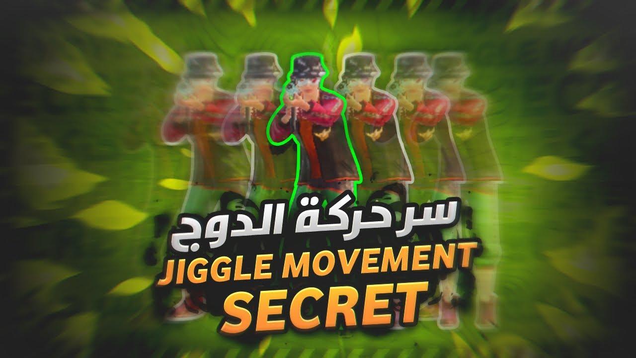 Download و أخيرا كشف سر حركة الدوج😱 | Jiggle Movement Secret🔥 | TDM tips & tricks
