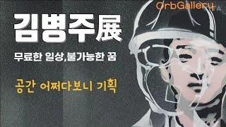 김병주展_무료한 일상,불가능한 꿈