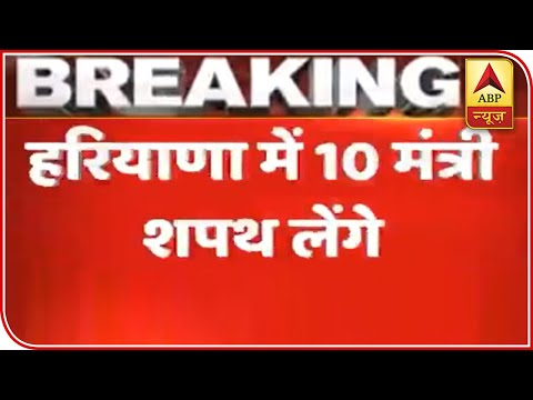 Haryana Cabinet Expansion, 10 Ministers To Take Oath | ABP News