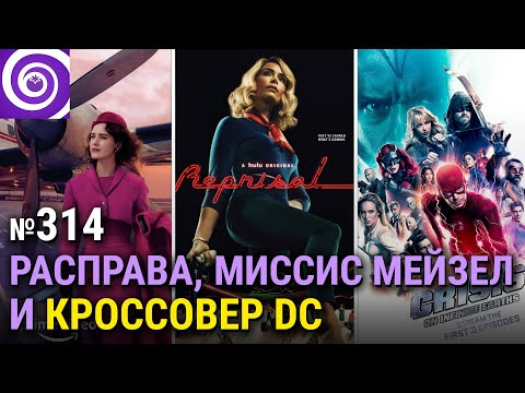 Расправа | Удивительная миссис Мейзел 3-ий сезон | кроссовер сериалов DC