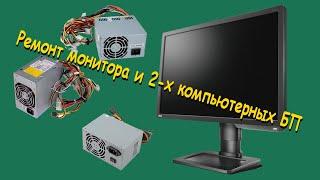 Ремонт монитора и 2-х компьютерных БП