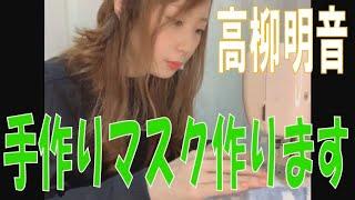 SKE48の「レッツ STAY HOME」 / 高柳明音 手作りマスク(テレビ愛知・SKE48共同企画)