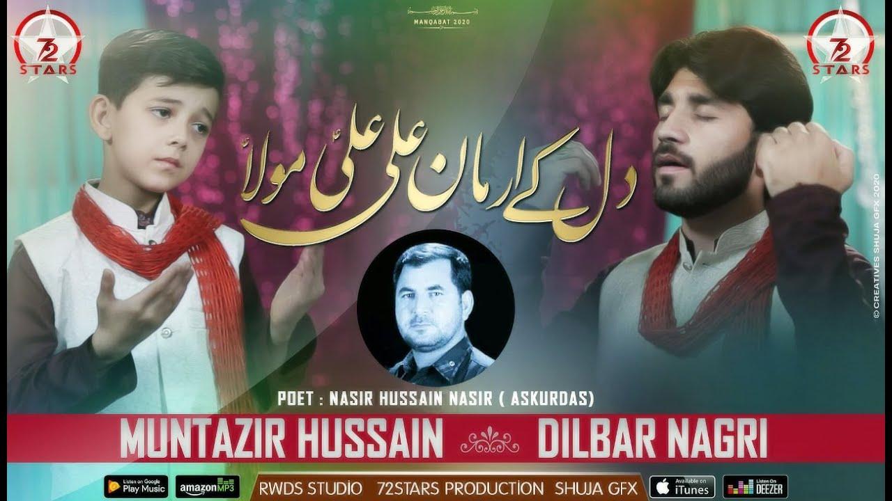 Manqabat Lyrics Moula Ali