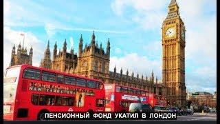 Пенсионный фонд укатил в Лондон