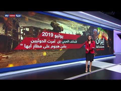 إيران وميليشياتها.. اعتداءات متكررة  - نشر قبل 2 ساعة